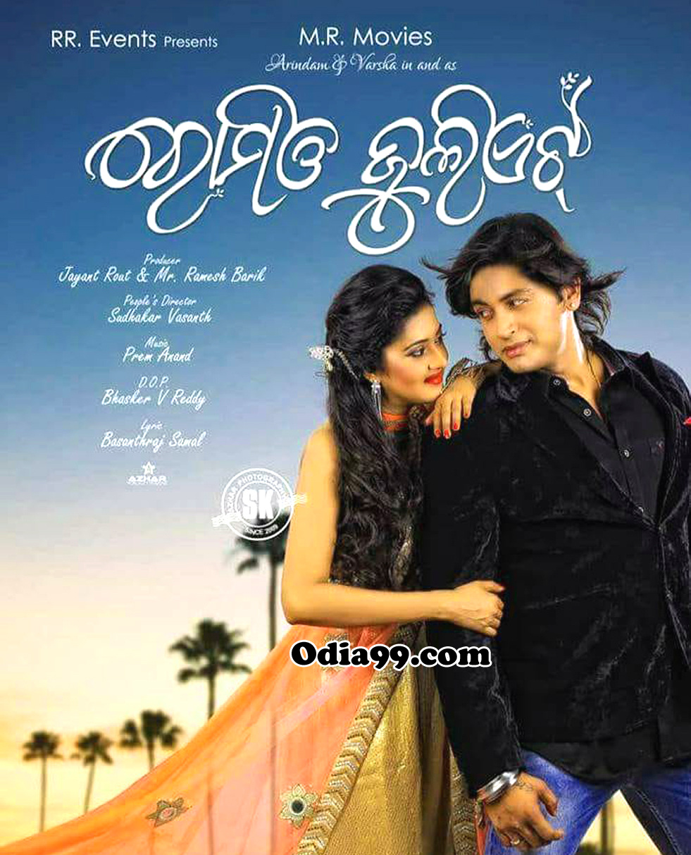 Romeo Juliet Odia Movie Hd Video Songs,Poster,Cast,Crew,Release Date-3295