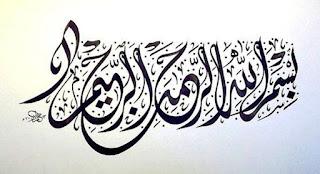 Kaligrafi Islam Bacaan Bismillah Cantik Dan Juga Unik