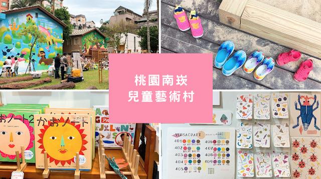 【桃園】南崁兒童藝術村,假日親子小旅行!玩沙推、逛市集還有小火車!