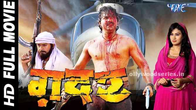 gadar bhojpuri movie. download and watch online latest bhojpuri movies in hd