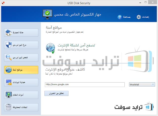 تحميل تطبيق يو اس بي سكان عربي كامل
