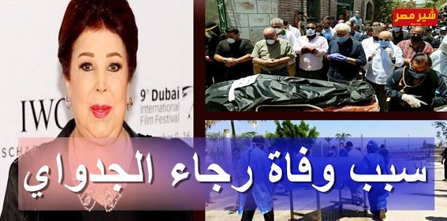 وفاة الفنانه رجاء الجداوي - بعد نتيجة ايجابية قبل وفاتها لكن لا مفر من القدر