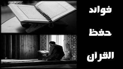 فوائد حفظ القرأن الكريم في بناء وتنمية الشخصية
