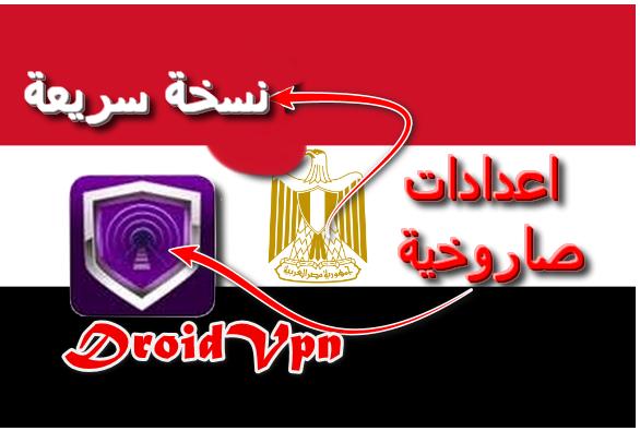 حصريا,اعدادات,نسخة,صاروخية,DroidVpn,اتصالات,المصرية