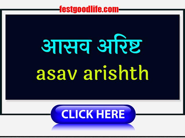 सभी आसव अरिष्ट जानकारी हिंदी में - all asav arisht list hindi