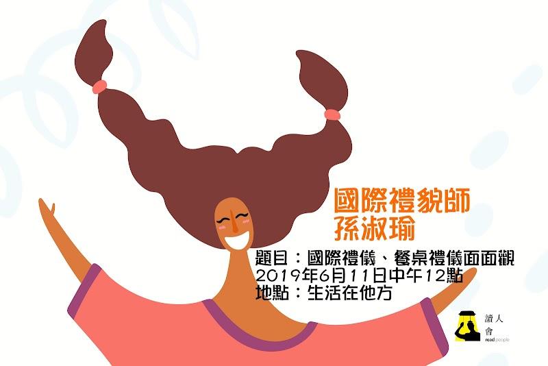 06.11 國際禮貌師 孫淑瑜