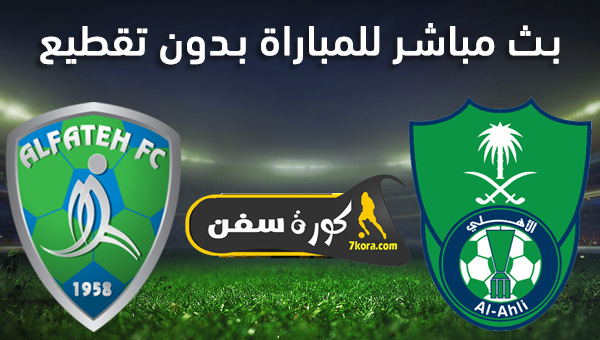 موعد مباراة الاهلي والفتح بث مباشر بتاريخ 21-02-2020 الدوري السعودي