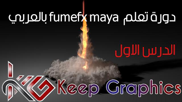 دورة تعلم  maya fumefx بالعربي الدرس الاول