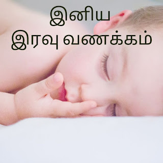 Baby Goodnight images
