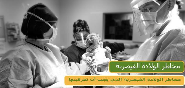 مخاطر الولادة القيصرية،كم تستغرق العملية القيصرية،اعراض ما بعد الولادة القيصرية،مخاطر الولادة القيصرية المتكررة،الولادة القيصرية والجماع،مخاطر العملية القيصرية الثالثة،العملية القيصرية بالصور،الولادة القيصرية للمرة الخامسة،مخاطر الولادة الطبيعية