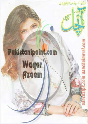 Aanchal Digest March 2017 pdf