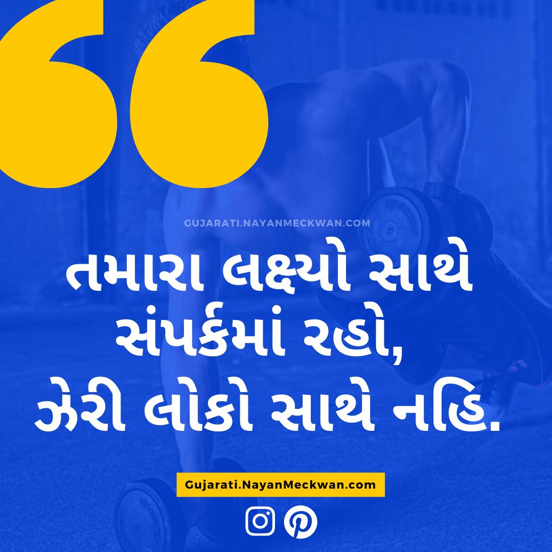 Best Goals લક્ષ્ય Gujarati motivational સ્ટેટ્સ