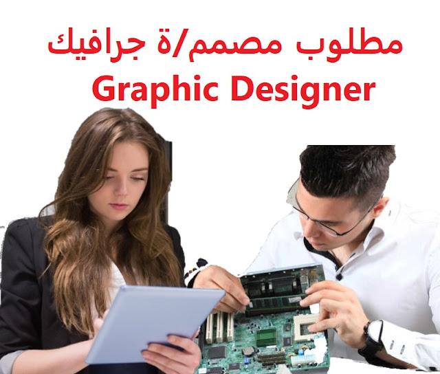 وظائف السعودية مطلوب مصمم/ة جرافيك Graphic Designer