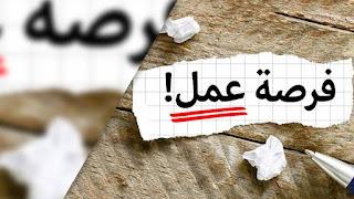وظائف مبيعات للعرب