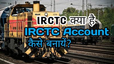 IRCTC kya hai - नया अकाउंट कैसे बनाये - IRCTC in Hindi