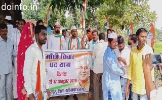 gandi vichar pad yatra | sanjay netam | congress mahamantri | pradesh mahamantri congress,