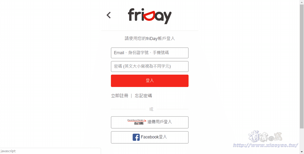 免費看片做公益,friDay 影音與ICRT攜手推出活動