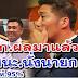 26/05/62 พลิก ผลออกมาแล้ว ธนาธร คือนายก ชนะ 95% ประชาชนโหวตให้ นั่งเก้าอี้ นายกไทย