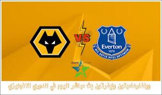 وولفارهامبتون وايفرتون بث مباشر اليوم في الدوري الانجليزي