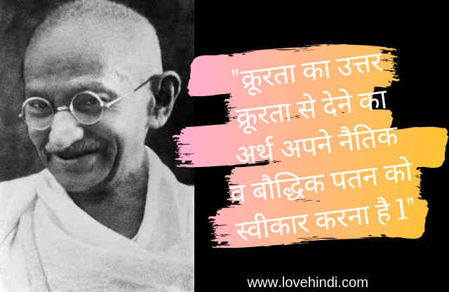 Great Thoughts by Mahatma Gandhi in Hindi