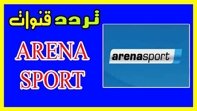 تردد مجموعة قنوات ارينا سبورت Arena Sport السلوفاكية مع حقوق البث Arena Sport Slovakia