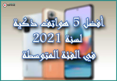 أفضل 5 هواتف ذكية لسنة 2021 في الفئة المتوسطة
