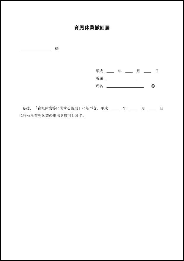 育児休業撤回届 011