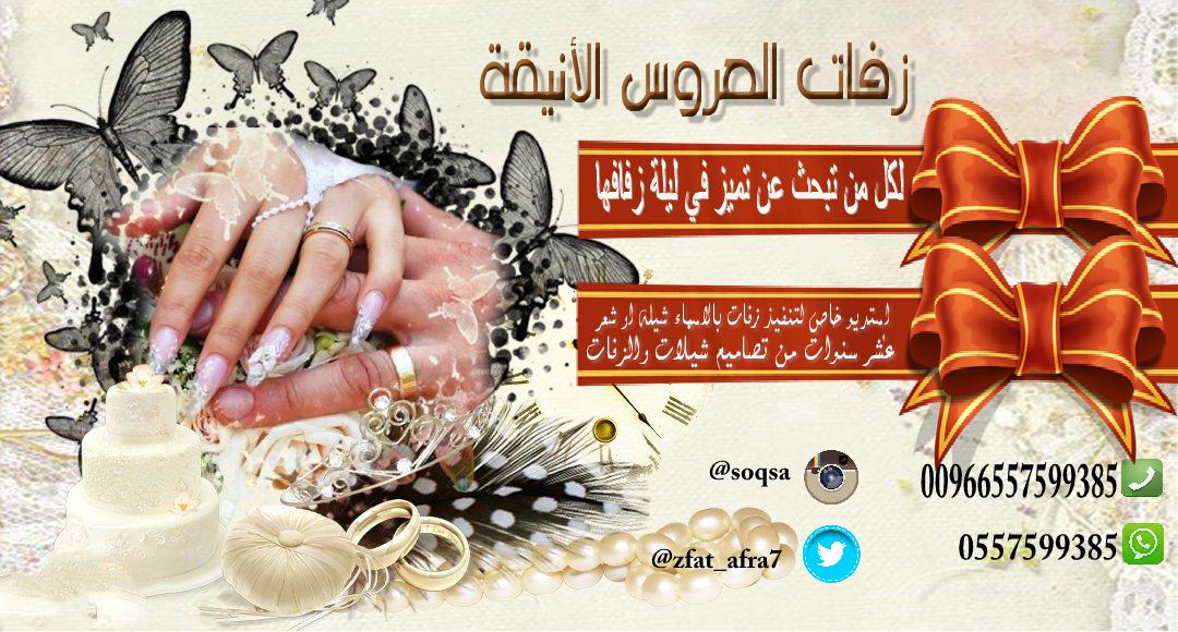 تصميم زفات عروس الرياض شيلات بالاسماء حسب طلبك