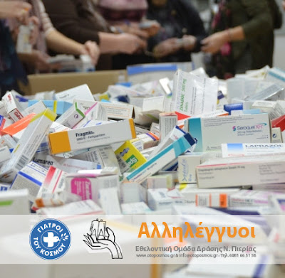Ζητούνται εθελοντές για την καταχώρηση φαρμάκων
