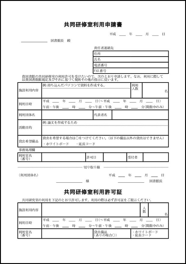 共同研修室利用申請書 045