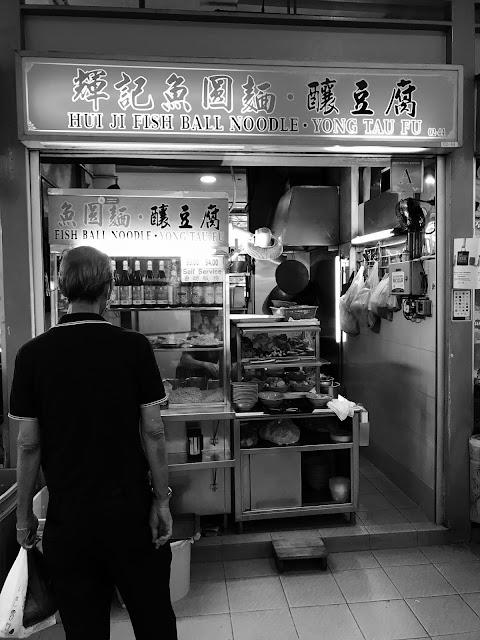 Hui Ji Fishball Noodles (輝記魚圓麵), Tiong Bahru Food Centre