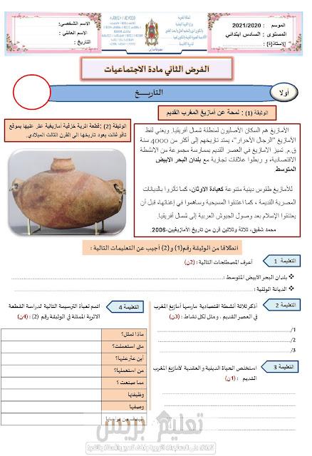 فروض المرحلة الثانية للمستوى السادس ابتدائي لاساتذة اللغة العربية