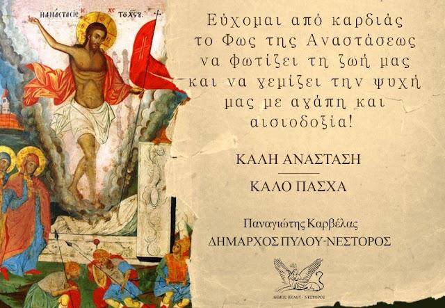 Ευχές Πάσχα, Παναγιώτης Καρβέλας, Δήμαρχος Πύλου-Νέστορος