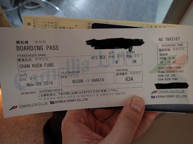 釜山至福岡船票