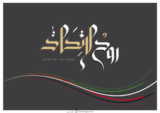 روح الاتحاد الاماراتي 48
