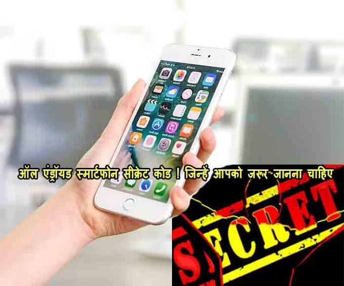 ऑल एंड्रॉयड स्मार्टफोन सीक्रेट कोड, All mobile secret code