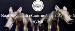 Официальный сайт Областного краеведческого музея