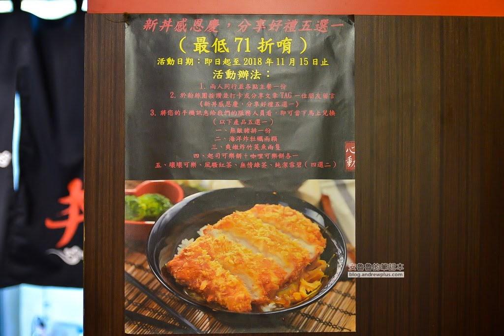 中山站日式丼飯,新丼,中山站好吃餐廳,長安西路美食推薦