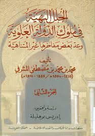 تحميل كتاب الحلل البهية في ملوك الدولة العلوية pdf محمد المشرفي