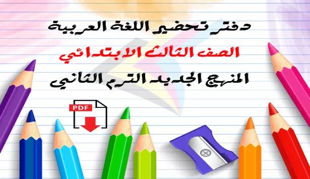 تحميل دفتر تحضير اللغة العربية منهج للصف الثالث الابتدائي ترم ثااني 2021