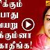 Deepa Troll Sema video