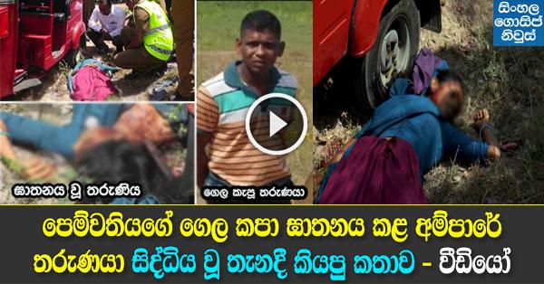 Boyfriend Killed His Girlfriend In Ampara - Updates
