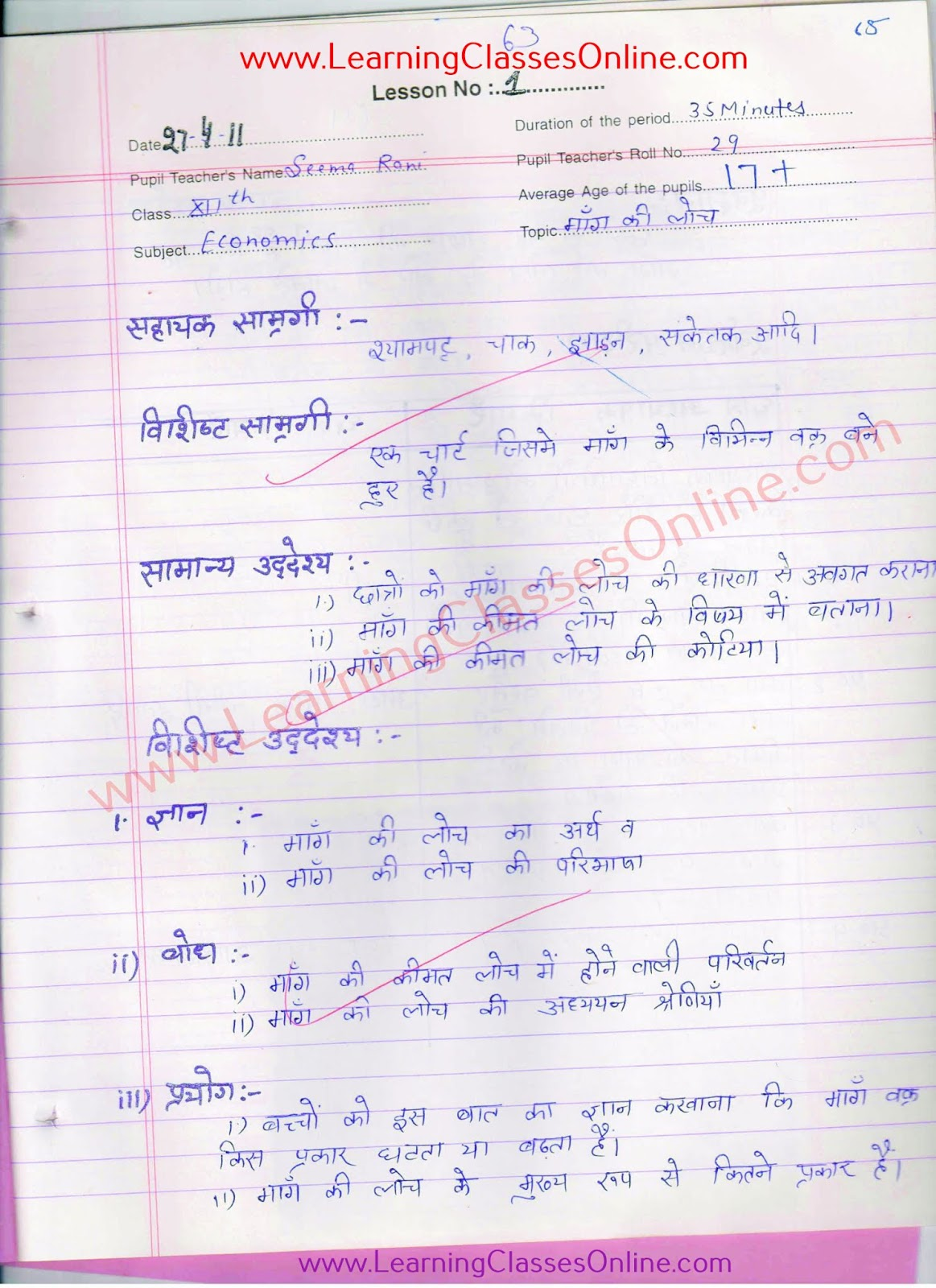 Elasticity of Demand Economics Lesson Plan in Hindi ( मांग की लोच पाठ योजना ) for Class 11th free download pdf