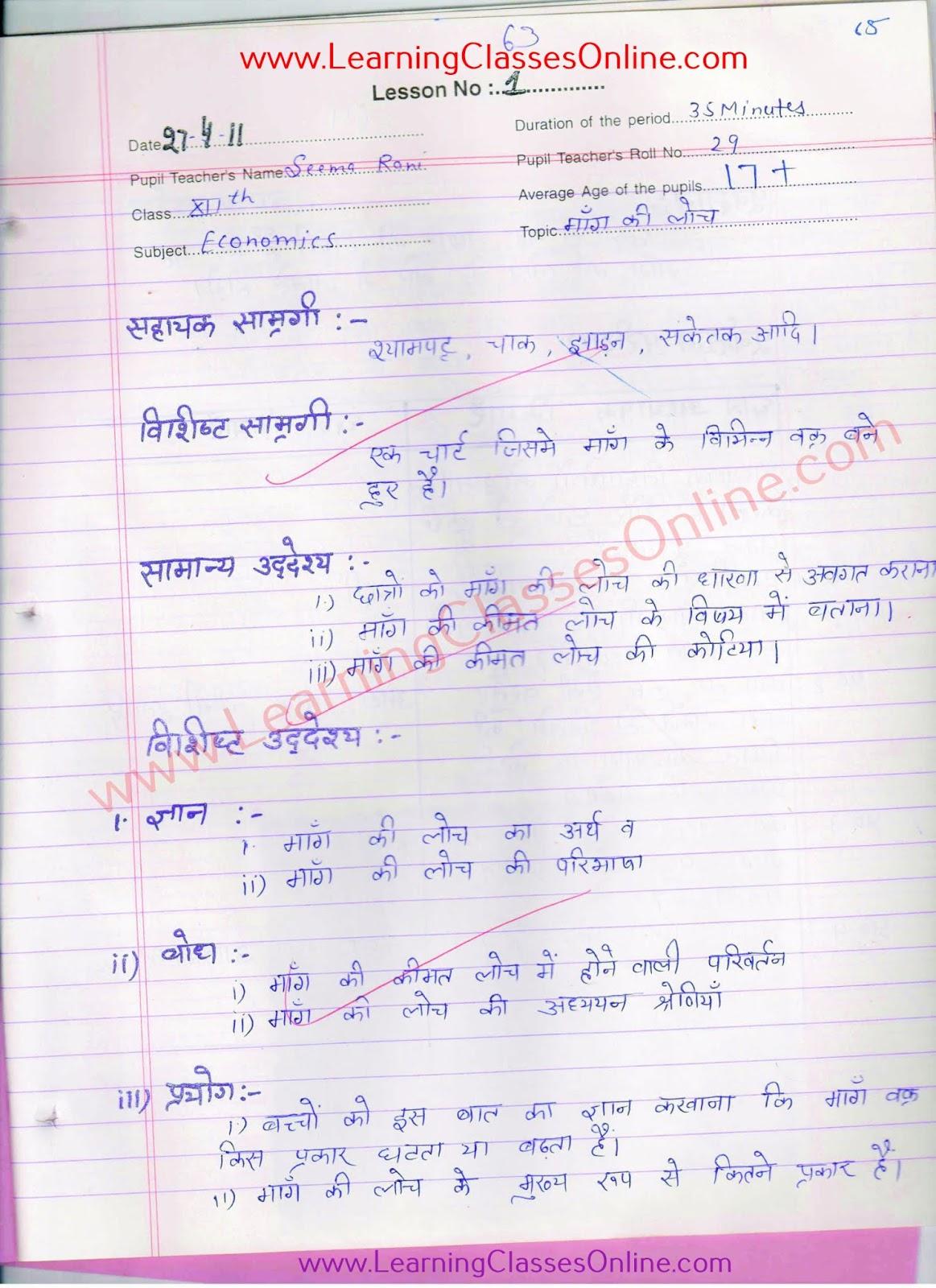 Elasticity of Demand Economics Lesson Plan in Hindi ( मांग की लोच पाठ योजना ) for Class 11th free download pdf