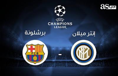 موعد مباراة برشلونة وانتر ميلان والقنوات الناقلة 02-10-2019