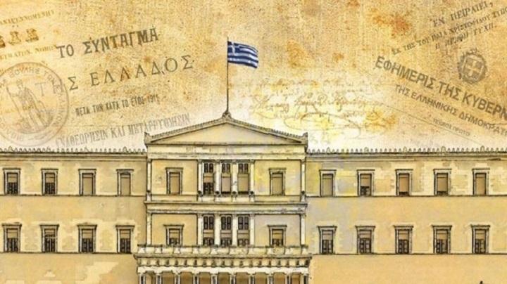 Τη Δευτέρα η Ολομέλεια σφραγίζει το νέο συνταγματικό χάρτη της χώρας