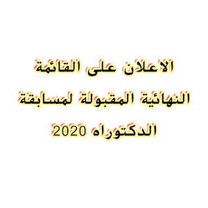 الاعلان على القائمة النهائية المقبولة لمسابقة الدكتوراه 2020