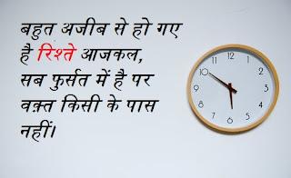 rishto ki paribhasha samay ke sath badlti rahti hai. rishta aur samay ka bhi ajib chaakar hai rishte kesath kabhi samay nahi chalta .
