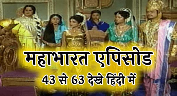 महाभारत एपिसोड 43 से 63 देखे हिंदी में