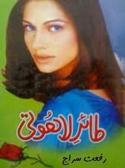 tair-e-lahoti-pdf-download